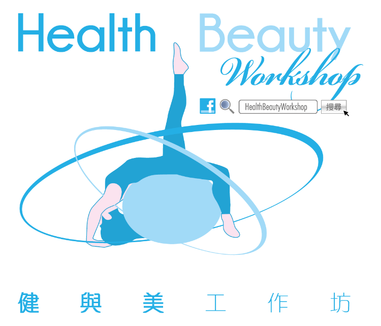 Health Beauty Workshop 健與美工作坊創立的目標及理念: 期望讓大家可從運動、身體與面部護理及素食學習中,找出適合自己的方法,來改善及提升自我身心靈的小型工作坊。
