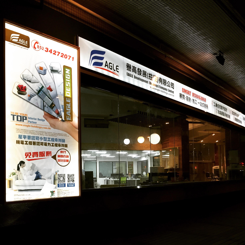 Hong Kong Eagle Main Office