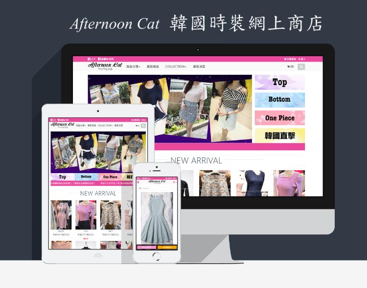韓國時裝網上商店 - Afternoon Cat
