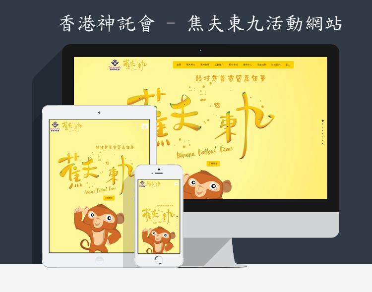 香港神託會蕉夫東九活動網站