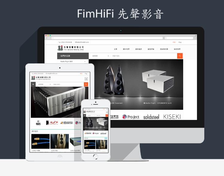 FimHiFi 先聲影音有限公司網站, Responsive Web Design