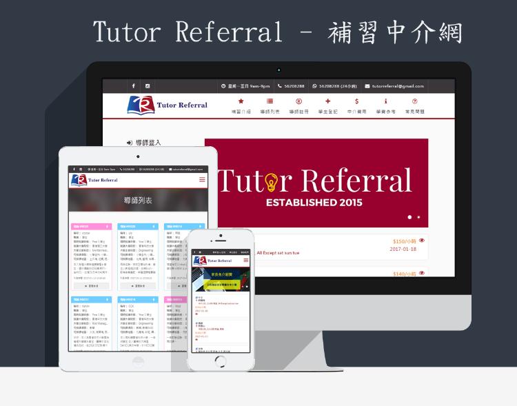 補習中介網站 - Tutor Referral