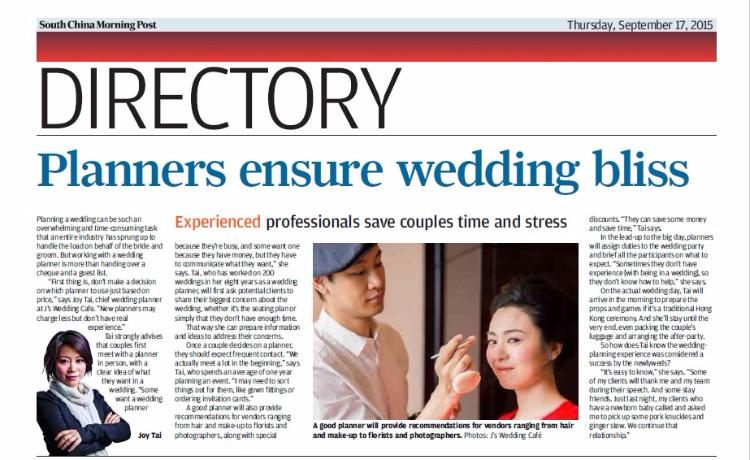 南華早報報導Wedding Planner