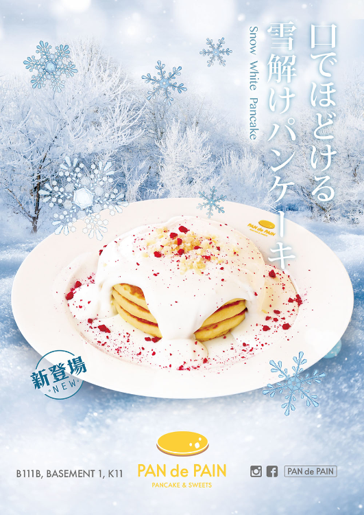 雪花紛飛帶來冬天季節限定的''白雪pancake''