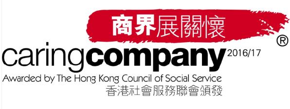 商界展關懷標誌 Caring Company Logo