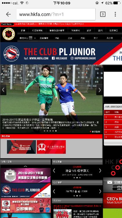 資料來源:香港足球總會