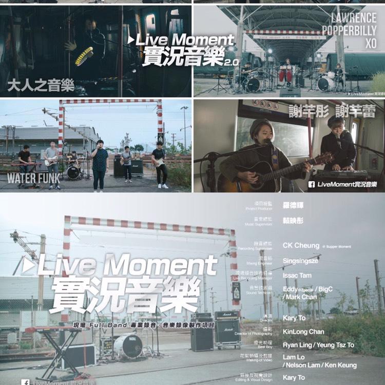 花絮拍攝及剪接 - Live Moment 實況音樂2.0 (Sep-Dec 2016)