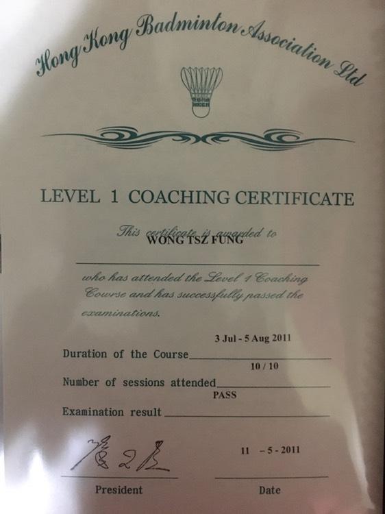 羽毛球總會一級教練証書