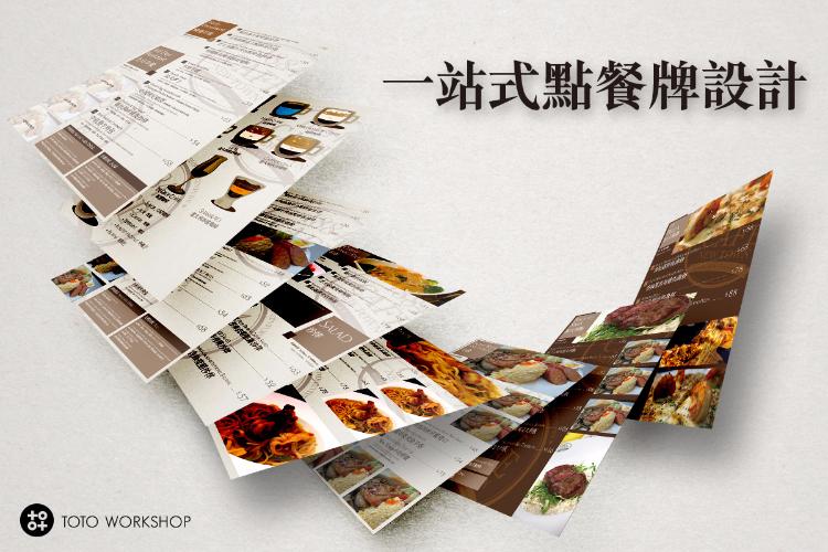 一站式餐牌設計服務