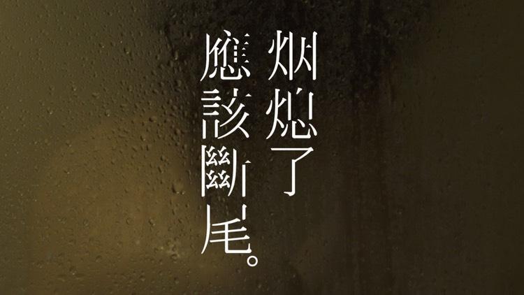 導演作品 - 煙熄了應該斷尾 (Feb 2017)