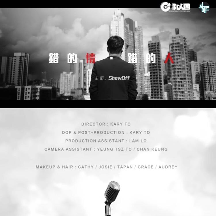 製作助理 - ShowOff《錯的情·錯的人》MV (Sep 2016)