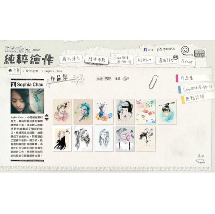 香港電台插畫師訪問