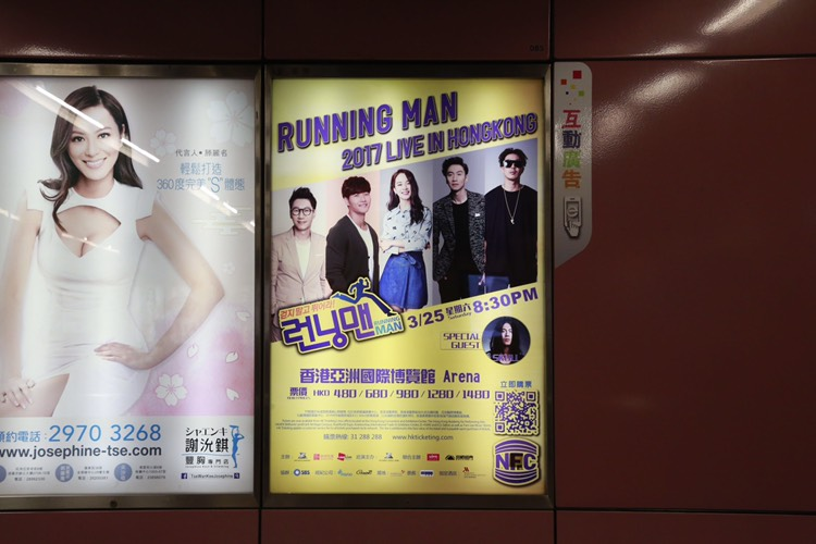 Running Man Fan Meeting 2017- Advert