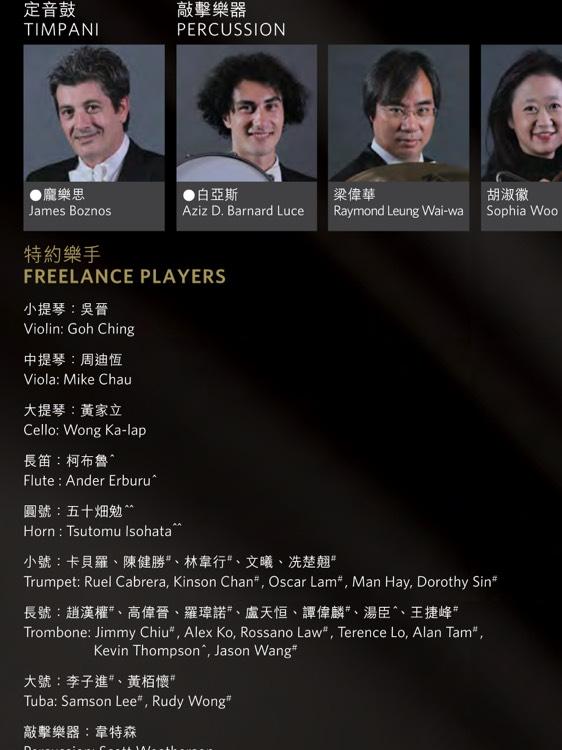 曾為香港管弦樂團特約樂手