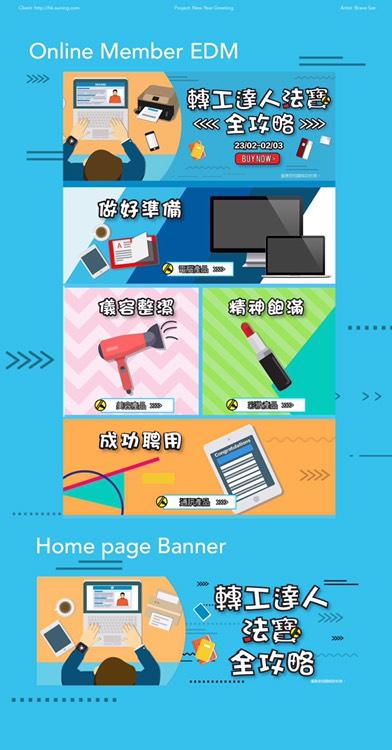 在hk.suning.com 的活動設計,材料包括edm 以及活動banner