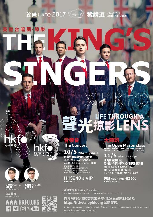 格林美得主英皇合唱團到港與香港節樂演出。宣傳及印刷品獲對方公開以「Full marks」嘉許。