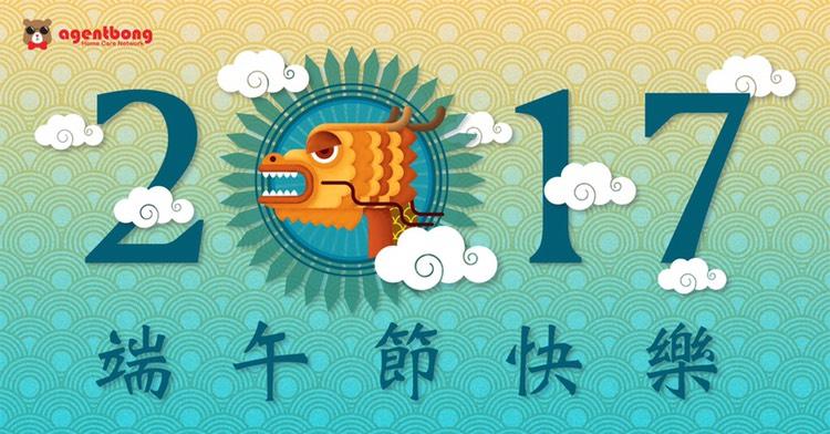 Dragon Boat Festival Web Banner