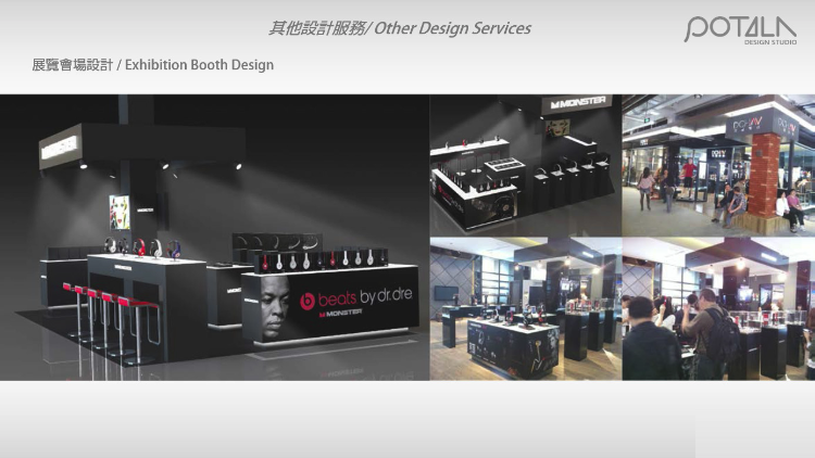 Exhibition Design B