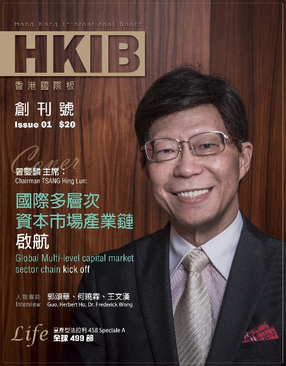 經客戶介紹負責《香港創業板》創刊號設計及排版工作,足見atta solution受客戶信賴。