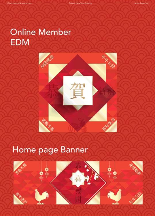 hk.suning.com的新年活動