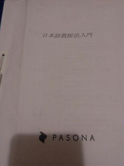 曾修讀日語教師養成課程