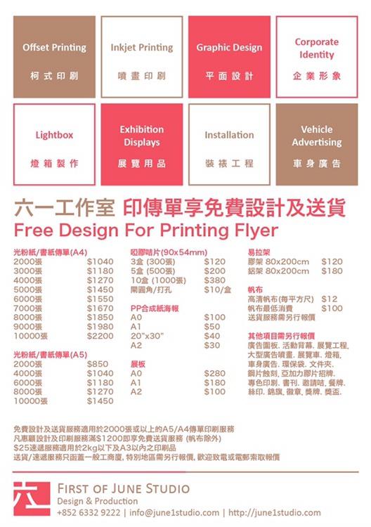 印傳單免費設計及送貨