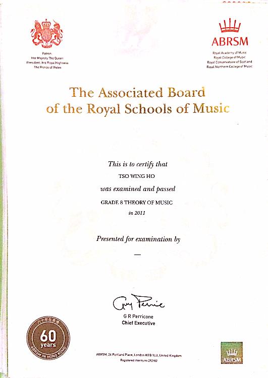皇家音樂學院八級樂理證書