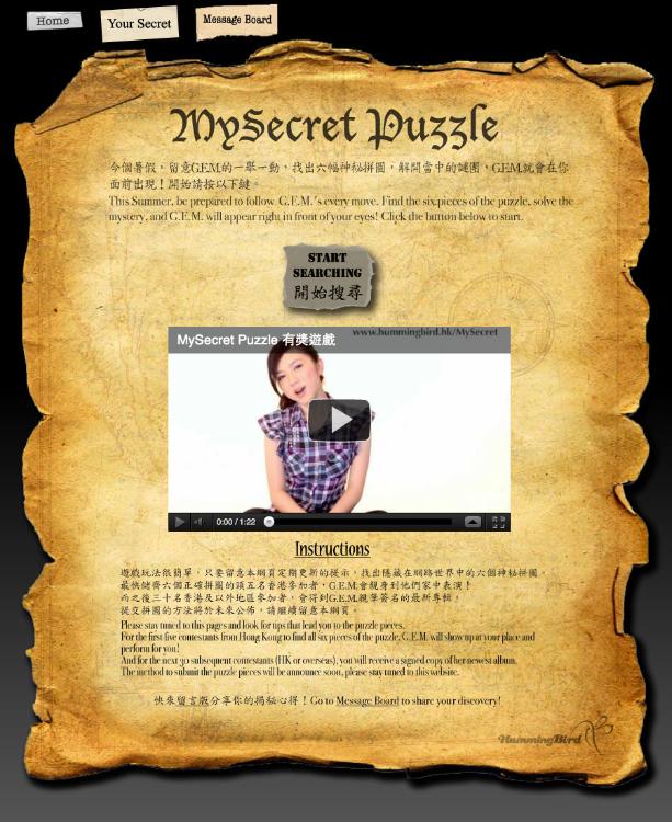 為歌手GEM製作fans互動網站