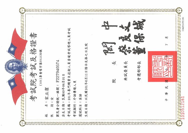 外語導遊證照
