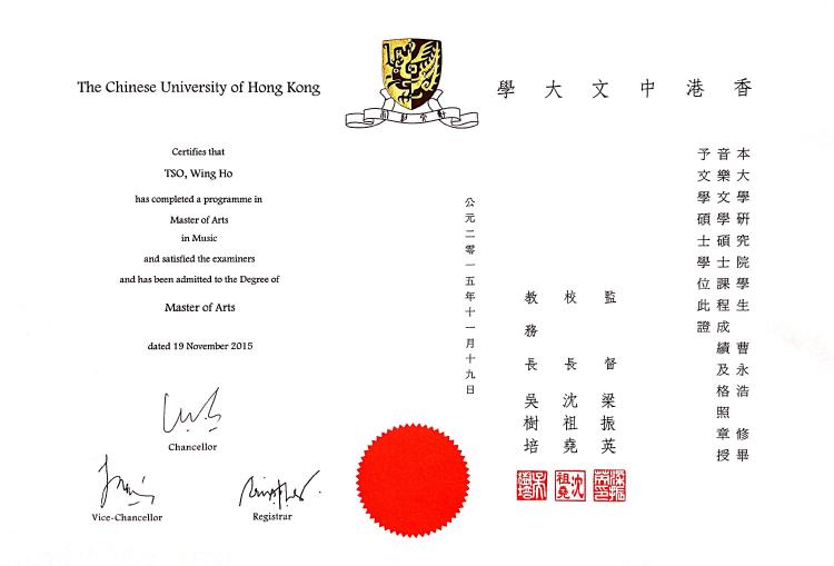 中文大學音樂碩士畢業證書