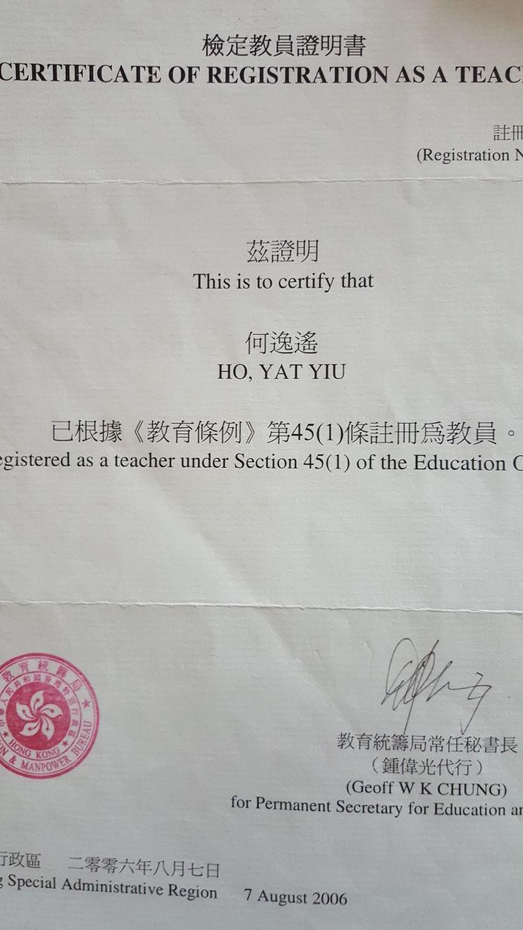 註册教師證明