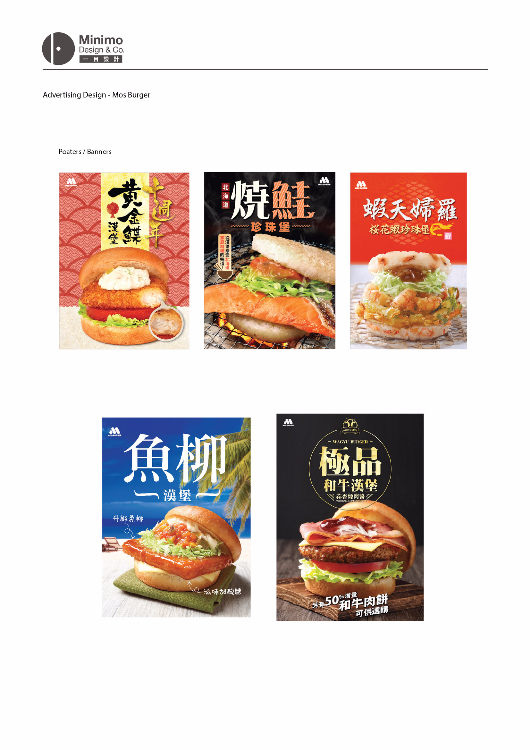 Poster / Banner Advertising - Mos Burger