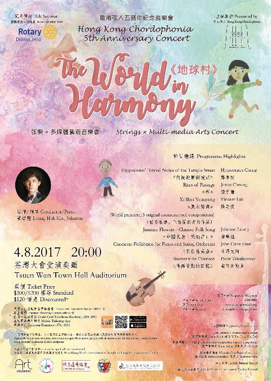 Hong Kong Chordophonia Poster