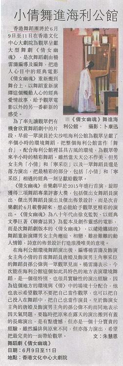香港舞蹈團  將我拍的相片在報紙刊登