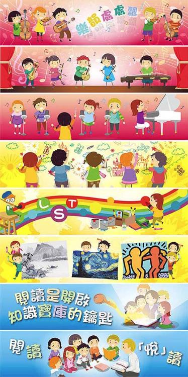 學校插圖Banner