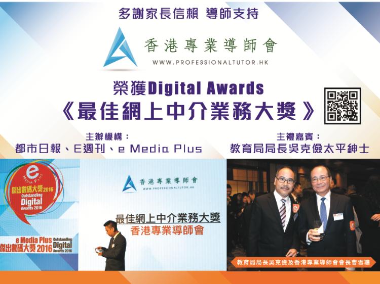 本會榮獲教育局長主禮「最佳網上中介業務大獎」