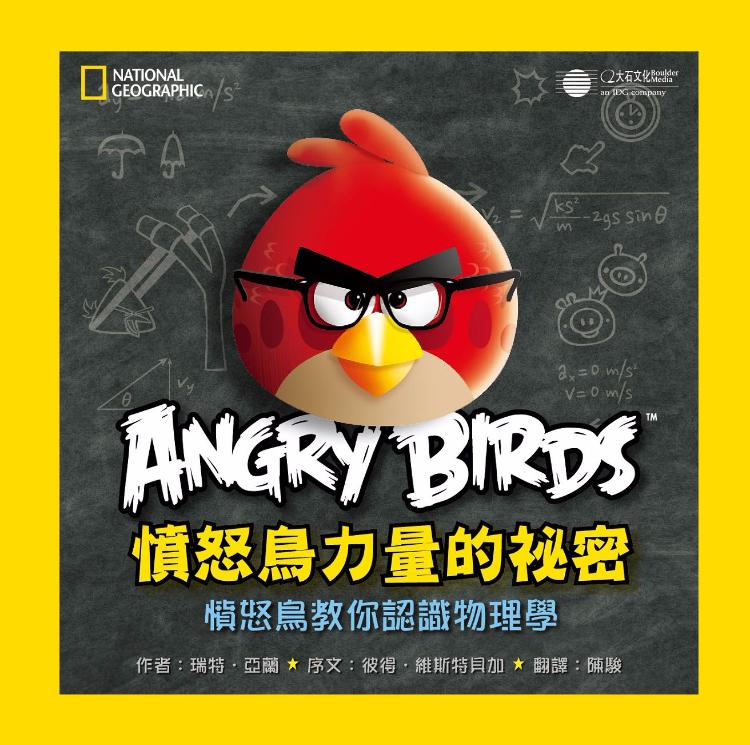 憤怒鳥力量的秘密:憤怒鳥教你認識物理學