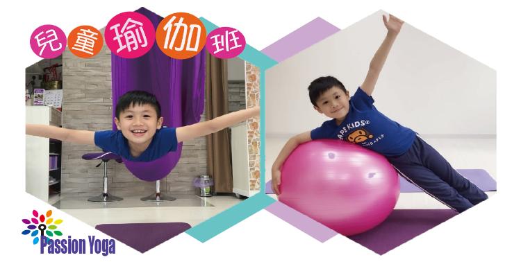 兒童瑜伽 -集結空中瑜伽、Fitball等,讓孩子釋放身心壓力,在動靜之間培養安定與專注力。