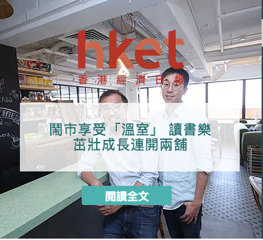 hket: 鬧市享受「溫室」 讀書樂 茁壯成長連開兩舖