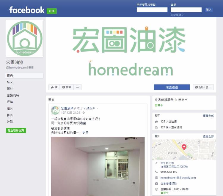 FB粉絲團 https://www.facebook.com/homedream1988/