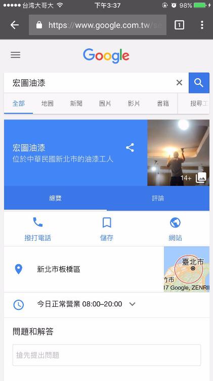 Google商家