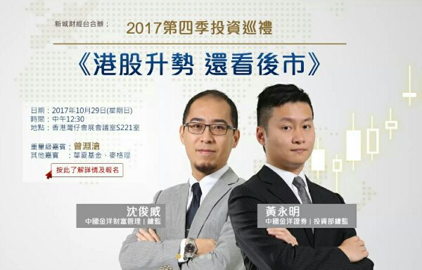 新城財經台《 2017第四季投資巡禮》「港股升勢。還看後市」