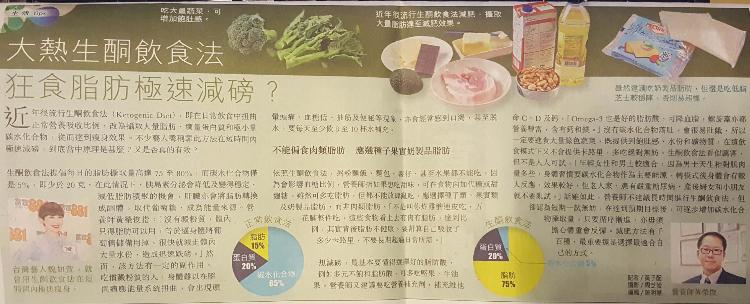 蘋果日報_生酮減肥飲食法