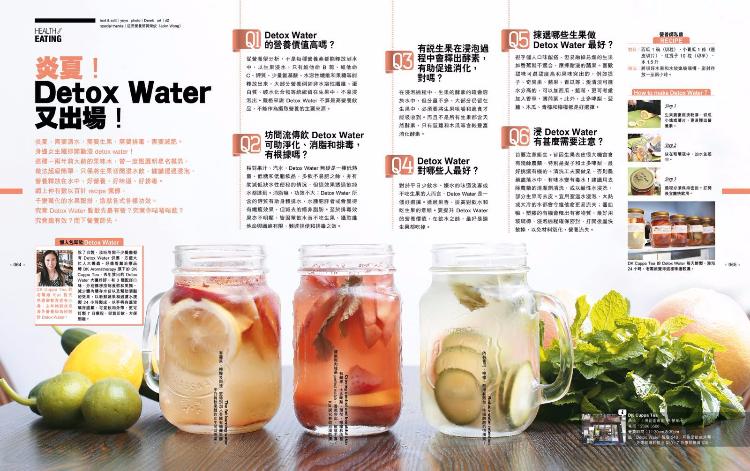 U magazine DETOX WATER  又出場!