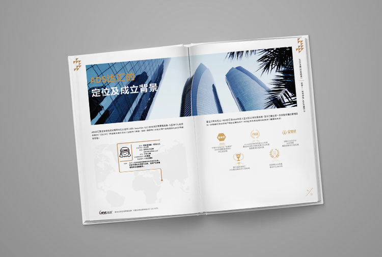 Corporate Booklet | Layout Design
