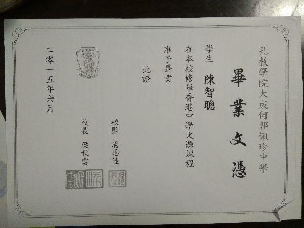 我的中學畢業證書。