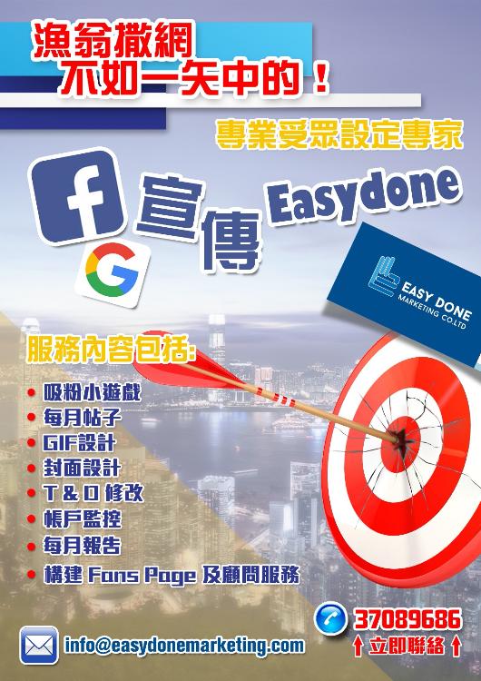 Facebook Marketing Promotion