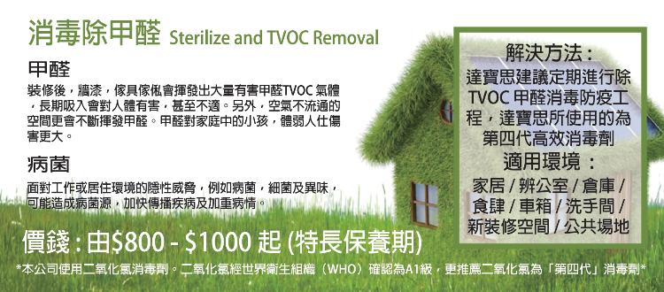 Sterilizing and TVOC Removal