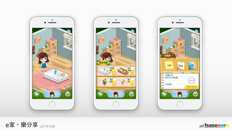 e家.樂分享-親子同樂遊戲手機應用