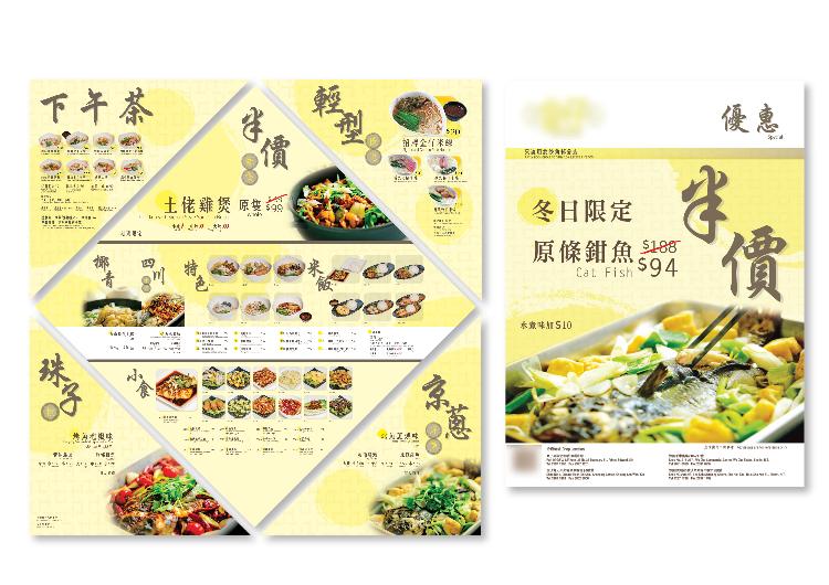 Restaurant menu and foam board design